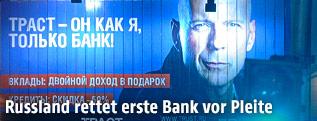 """Der US-Schauspieler Bruce Willis auf einem Werbeplakat der """"Trust Bank"""" in Moskau"""
